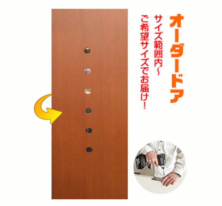 オーダー建具 室内ドア対応 木製建具ドア(dm-031)【送料無料】思いを形に!表面材カラーお選び頂けます。高さ 幅 厚みお選び下さい。間仕切り 板戸 ドア 建具 ドア フラッシュ オーダー リフォーム 片開き 軸扉 扉 DOOR。開き戸 ミリ単位で製作 DIY