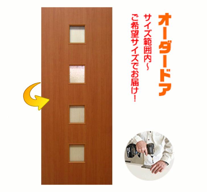 オーダー建具 室内ドア対応 木製建具ドア(ds-033)【送料無料】 間仕切り 板戸 ドア 建具 オーダー リフォーム 片開き 軸扉 扉 表面材カラーお選びいただけます。開き戸 外開き 内開き ミリ単位で製作 思いを形に!
