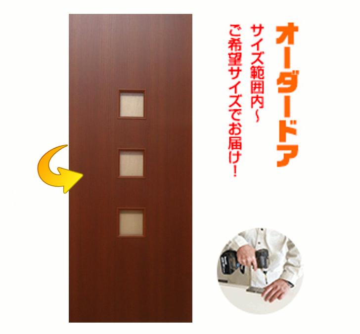 オーダー建具 室内ドア対応 木製建具ドア(drl-038)【送料無料】思いを形に!表面材カラーお選び。高さ 幅 厚みお選び下さい。間仕切り 板戸 ドア 建具 ドア フラッシュ オーダー リフォーム 片開き 軸扉 扉 DOOR 開き 開き戸 ミリ単位で製作 DIY