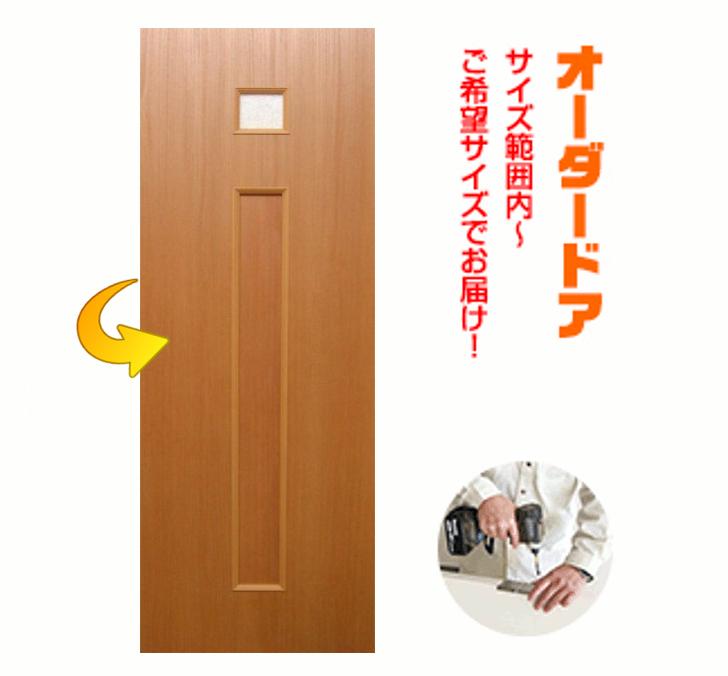オーダー建具 室内ドア対応 木製建具ドア(ds-048)【送料無料】間仕切り 板戸 ドア 建具 オーダー リフォーム 片開き オーダー建具できます。表面材お選び頂けます。開き戸 外開き 内開き ミリ単位で製作 思いを形に!