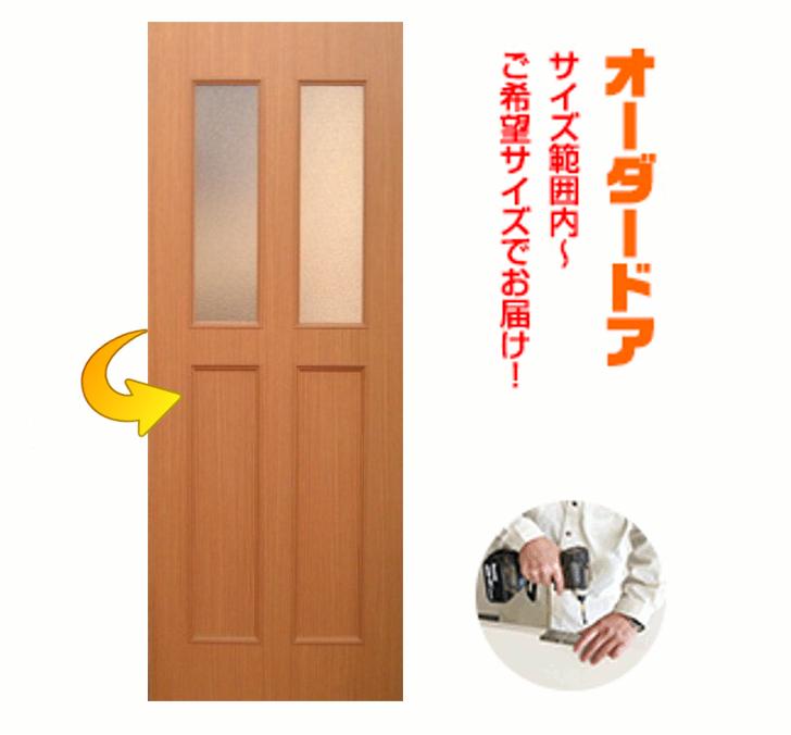 オーダー建具 室内ドア対応 木製建具ドア(drl-051)【送料無料】思いを形に!表面材カラーお選び。高さ 幅 厚みお選び下さい。間仕切り 板戸 ドア 建具 ドア フラッシュ オーダー リフォーム 片開き 軸扉 扉 DOOR 開き 開き戸 ミリ単位で製作 DIY