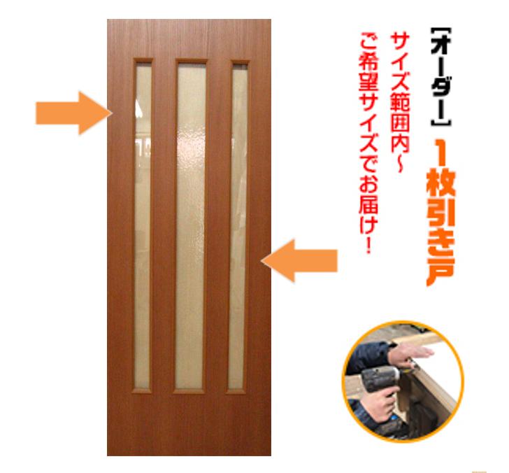 オーダー建具 室内対応 一枚引戸 木製建具(kl-013)【送料無料】思いを形に! 片引戸 1本引き 引き戸 間仕切り スライド式 板戸 オーダー 表面材カラーお選び。特注 別注承ります。オプション金物セット購入で吊り式にも対応。リフォーム ミリ単位で製作 DIY
