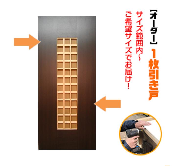 『1年保証』 オーダー建具 室内対応 一枚引戸 木製建具(ks-021)【送料無料】思いを形に 片引戸 1本引き 引き戸 間仕切り スライド式 板戸 オーダー 表面材カラーお選び。 特注 別注承ります。オプション金物セット購入で吊り式にも対応。リフォーム ミリ単位で製作 DIY, インポートワンピース専門 Occhio:7fcb33a9 --- marketplace.socialpolis.io