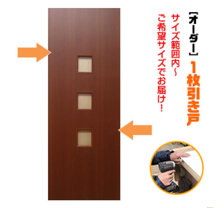 オーダー建具 室内対応 一枚引戸 木製建具(kl-024)【送料無料】思いを形に! 片引戸 1本引き 引き戸 間仕切り スライド式 板戸 オーダー 表面材カラーお選び。特注 別注承ります。オプション金物セット購入で吊り式にも対応。リフォーム ミリ単位で製作 DIY