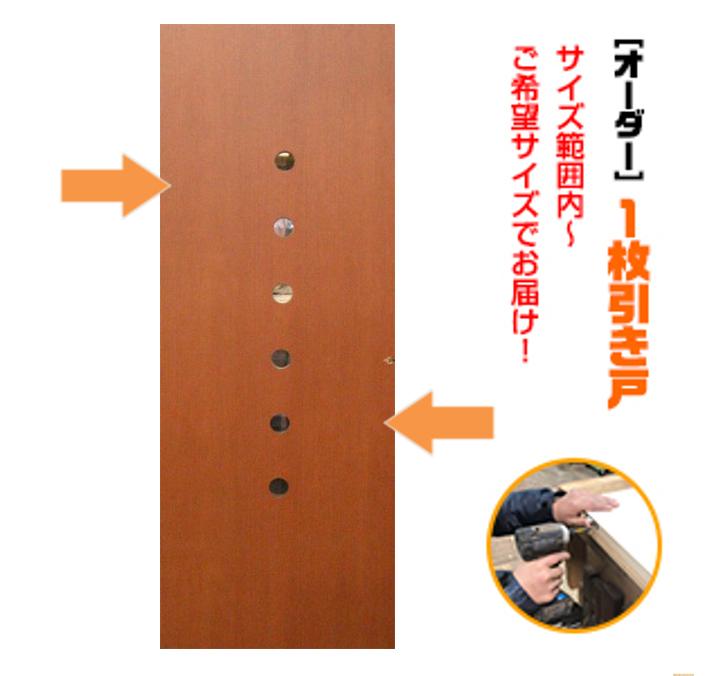 本物保証!  オーダー建具 室内対応 一枚引戸 木製建具(km-034)【送料無料】思いを形に! 片引戸 1本引き 引き戸 間仕切り スライド式 板戸 オーダー 表面材カラーお選び。特注 別注承ります。オプション金物セット購入で吊り式にも対応。リフォーム ミリ単位で製作 DIY, ピンクゴールド通販広場:205c1bb9 --- technosteel-eg.com