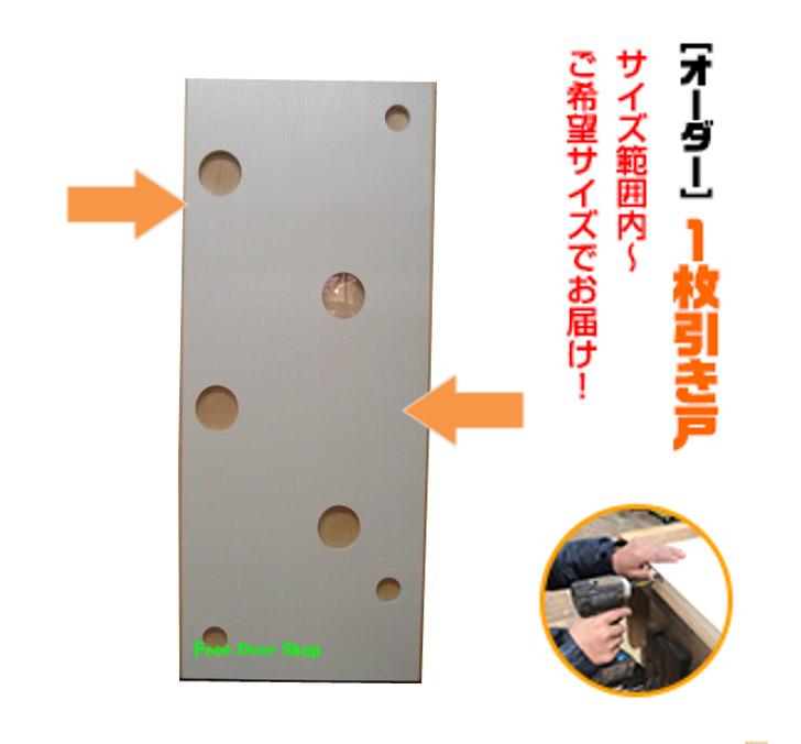 高さ1801~2120mm以下×幅1800mm以下※高さはミゾを含みません ドアのリフォーム 希望サイズでお届けします オーダー建具 室内対応 一枚引戸 木製建具 km-035 送料無料 セール価格 思いを形に 片引戸 1本引き 板戸 DIY 別注承ります 特注 間仕切り 引き戸 リフォーム 出群 スライド式 オーダー オプション金物セット購入で吊り式にも対応 ミリ単位で製作 表面材カラーお選び