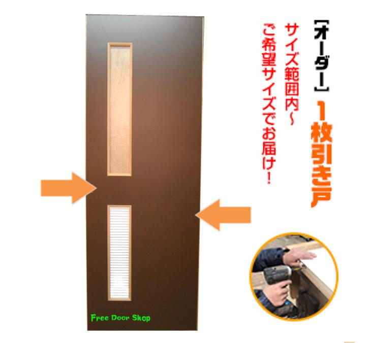 オーダー建具 室内対応 一枚引戸 木製建具(kl-041)【送料無料】思いを形に! 片引戸 1本引き 引き戸 間仕切り スライド式 板戸 オーダー 表面材カラーお選び。特注 別注承ります。オプション金物セット購入で吊り式にも対応。リフォーム ミリ単位で製作 DIY