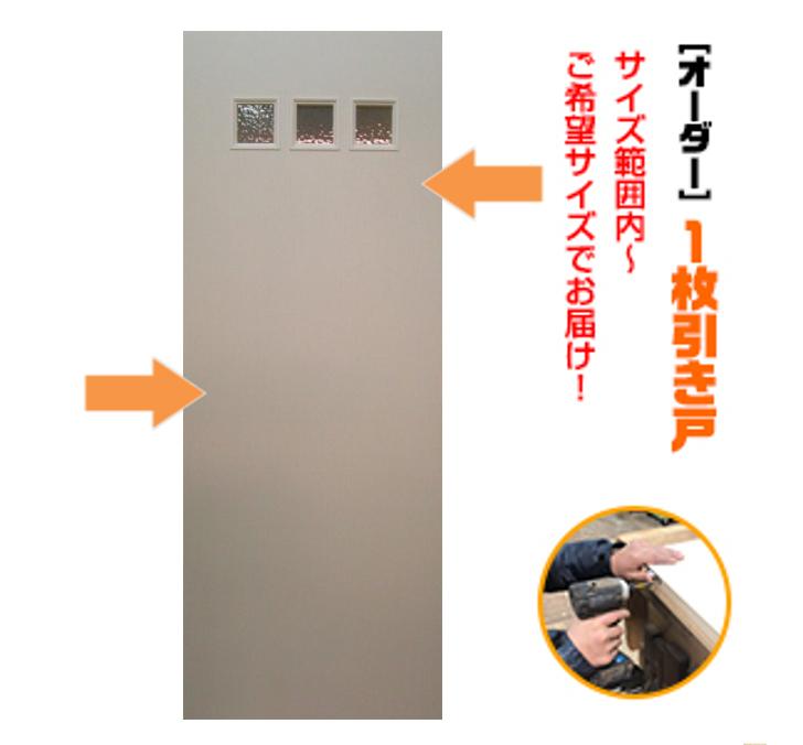 買い誠実 Shop 店 Door オーダー建具 室内対応 一枚引戸 木製建具(kl-052)【送料無料】思いを形に! 片引戸 1本引き 引き戸 間仕切り スライド式 板戸 オーダー 表面材カラーお選び。特注 別注承ります。オプション金物セット購入で吊り式にも対応。リフォーム ミリ単位で製作 DIY:Free-木材・建築資材・設備