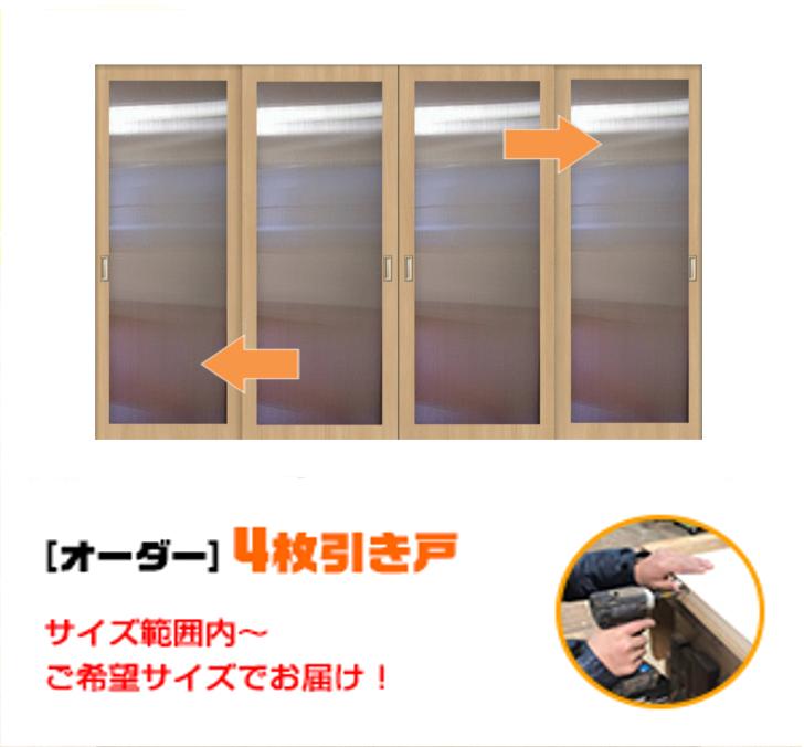引き戸 オーダー 建具 室内対応 四枚引き戸 四枚建 スライド 木製建具 4枚価格(hrl4-006)【送料無料】思いを形に スライド式 引き違い 引戸 間仕切り 板戸 建具 オーダー リフォーム 引き戸 表面材色お選びいただけます。DIY 空間に合わせて製作