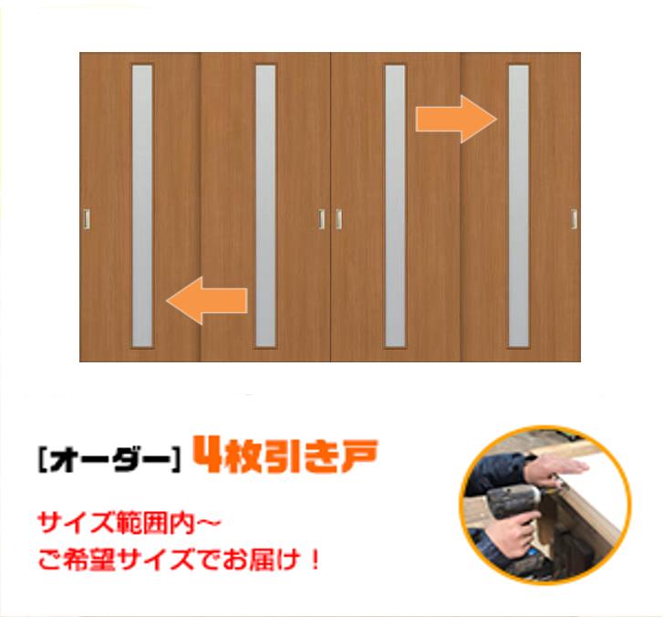 引き戸 オーダー 建具 室内対応 四枚引き戸 四枚建 スライド 木製建具 4枚価格(hrl4-007)【送料無料】思いを形に スライド式 引き違い 引戸 間仕切り 板戸 建具 オーダー リフォーム 引き戸 表面材色お選びいただけます。DIY 空間に合わせて製作