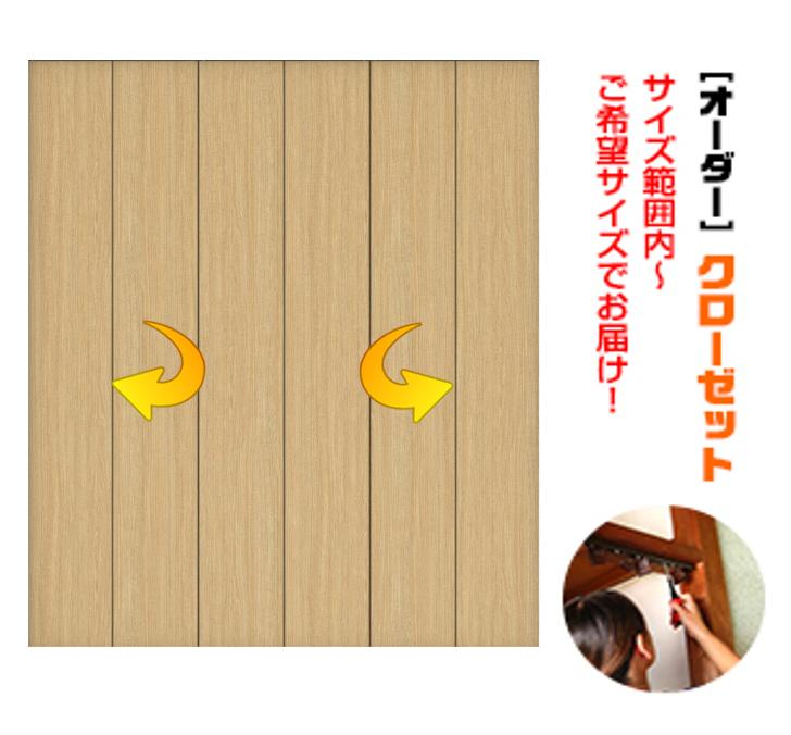 オーダー建具 押入 クローゼット 6枚建て(L-size) 引き戸⇒折戸に変更できます。(ku-006-l)枠内高さ:2460mm以下×枠内幅:2720mm以下対応。 折れ戸 クロゼット 引き戸から折れ戸 大幅開口 収納 フリーオープン 左右自在 固定も可能 DIY 思いを形に