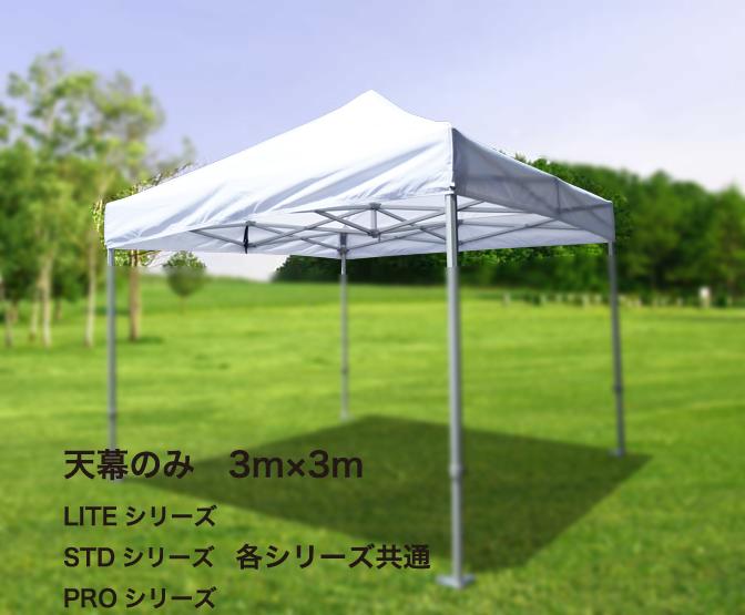 天幕(トップカバー)のみ 3m×3m用, lexaniperfomancetires:e18dda60 --- officewill.xsrv.jp