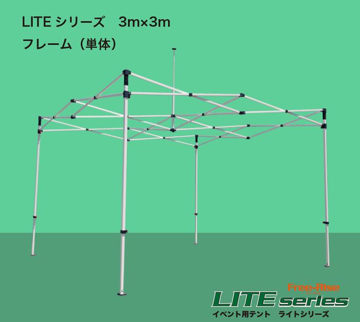 LITEシリーズ 3m×3m フレームのみ(単体)