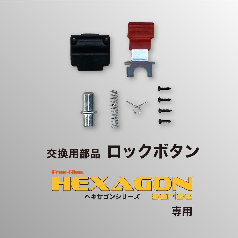 安売り HEXAGONシリーズ交換部品 ロックボタン おトク セット