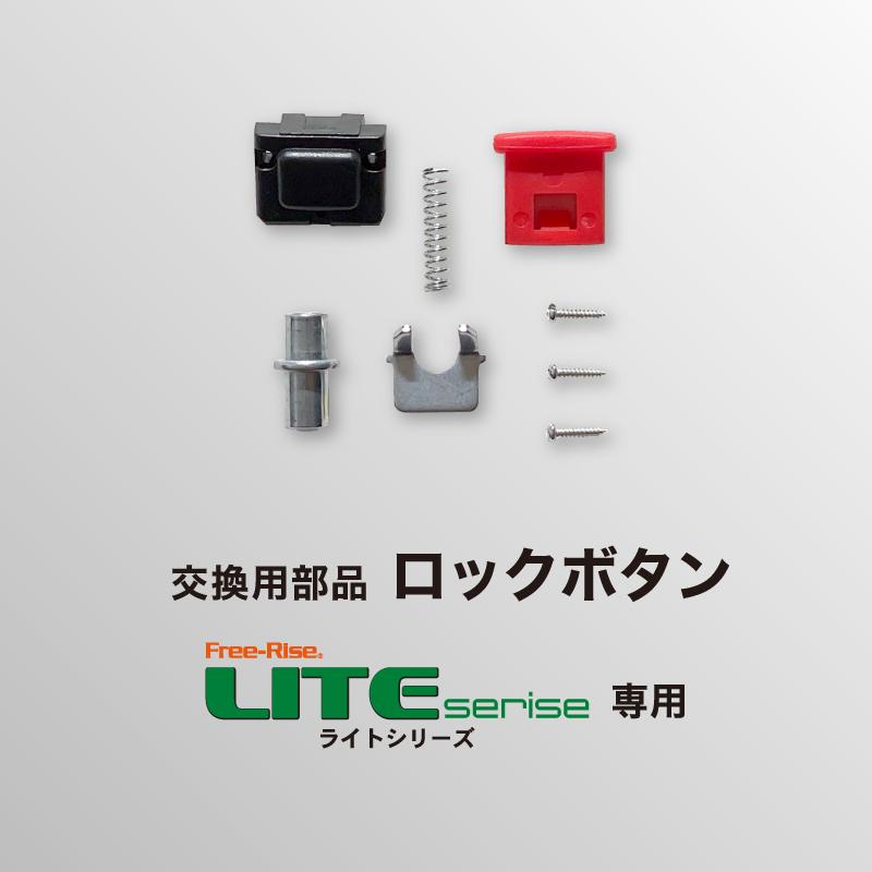 LITEシリーズ各テントサイズ共通 ロックボタン 脚部交換部品 LITEシリーズ用交換部品 脚部一式 2.5m×2.5m 3m×3m 大幅値下げランキング 全サイズ共通 2m×2m 2m×3m 価格 交渉 送料無料