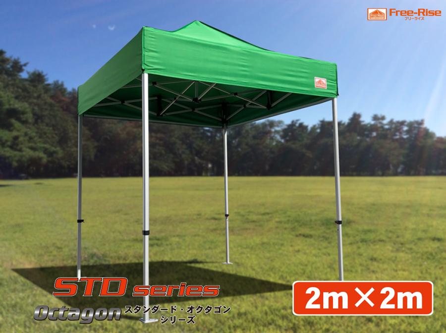 Free-Riseイベントテント スタンダード・オクタゴンシリーズ(STD-OCT) 2m×2m 新型八角オクタゴンアルミフレーム採用(カラー:3色)【送料無料】他にはない六角軽量フレーム