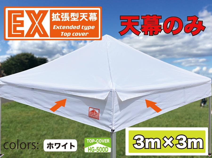 拡張型天幕(EXタイプ)3m×3m ホワイト 天幕のみ