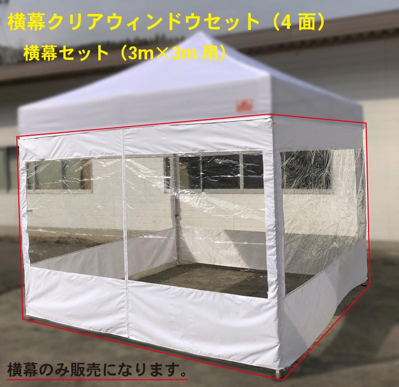 横幕クリアウィンドウ4面セット(4枚セット) テントサイズ3m×3m用 ホワイト テント別売り