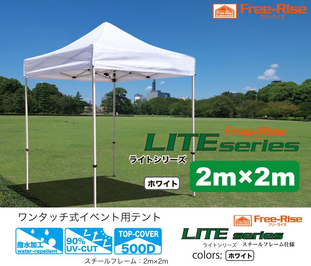 イベントテント 集会テント ワンタッチテント Free-Rise LITEシリーズ 2m×2m カラー:ホワイト 熱中症対策