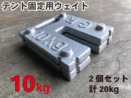 テント用ウェイト 10kg 10kg×2個(計20kg)