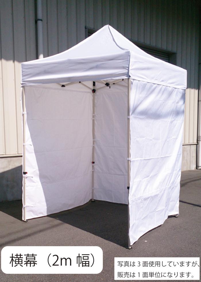 日差しや風や雨など防止に 2m幅 !超美品再入荷品質至上! テント横幕 1枚 新作送料無料 横幕のみの販売になります 1面分 カラー:4色 テント本体は別売りとなります