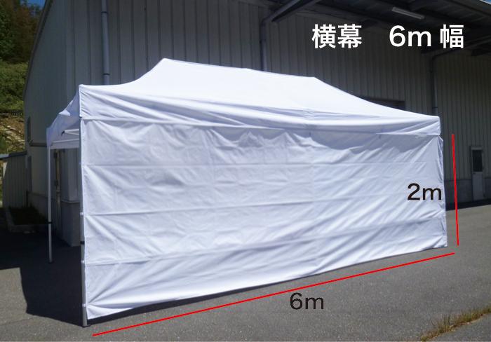 横幕 6m幅 1枚  【横幕のみの販売になります。テント本体は別売りとなります。】