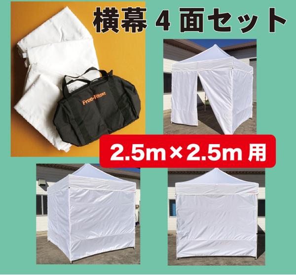 横幕4面セット(4枚セット) テントサイズ2.5m×2.5m用 (カラー:5色) 収納バッグ付 お得 防犯 日よけ 風対策 フリーマーケット マルシェ