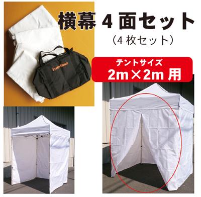 横幕4面セット(4枚セット) テントサイズ2m×2m用 ホワイト