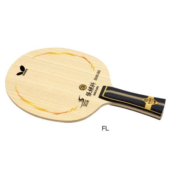 バタフライ Butterfly メンズ レディース 卓球 ラケット 攻撃用シェーク 張継科 チャン・ジーカ SUPER ZLC グリップ フレア 36541