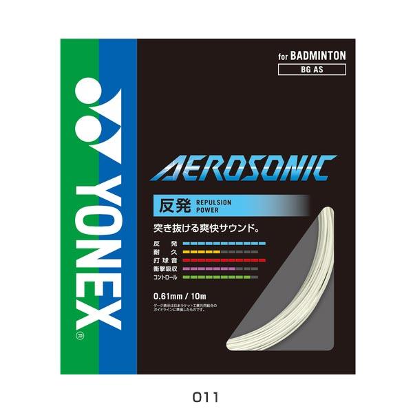 長さ200m ヨネックス YONEX メンズ レディース バドミントン ストリングス バトミントンガット 200mロール AEROSONIC エアロソニック BGAS-2