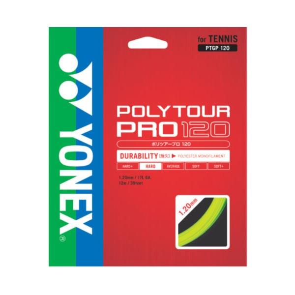 長さ240m ヨネックス YONEX メンズ レディース テニス 硬式 ストリング ガット ラケット 交換 張り替え ポリツアープロ 120 PTP120-2