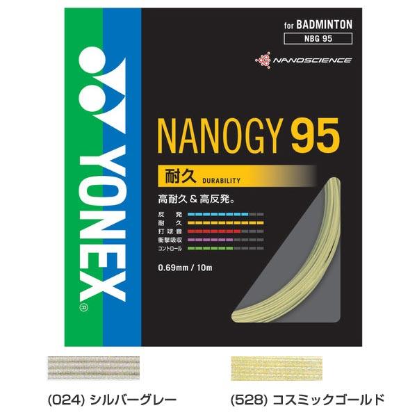 長さ200m ヨネックス YONEX メンズ レディース バドミントン ストリング ガット ラケット 交換 張り替え NANOGY 95ナノジー95 NBG95-2