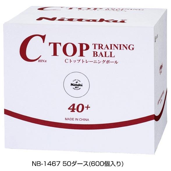 ニッタク Nittaku 卓球 ボール ピン球 ホワイト 40mm 硬式40ミリ 練習球 50ダース入箱 600球 Cトップトレ球 NB-1467
