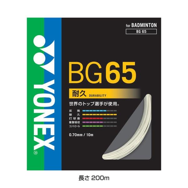 長さ200m ヨネックス YONEX バドミントン ストリングス バトミントン ガット ラケット 交換 張り替え メンテナンス 用品 MICRON 65ミクロン65 BG65-2