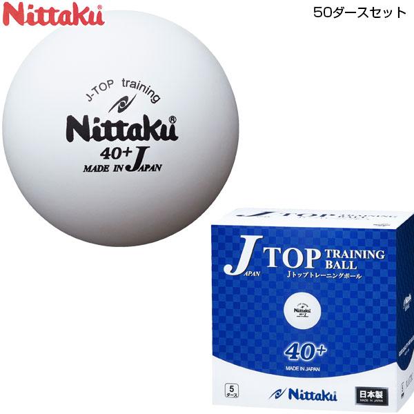 ニッタク Nittaku メンズ レディース ジュニア 硬式40ミリ 練習球 ジャパントップ トレ球 ピン球 卓球 50ダースセット 600球 卓球ボール NB-1368