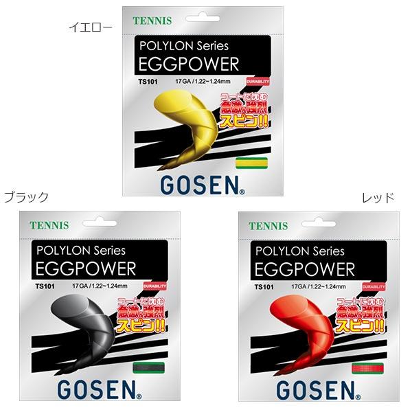 200m ゴーセン GOSEN メンズ レディース EGGPOWER 17 エッグパワー テニス 硬式テニス ガット TS1012