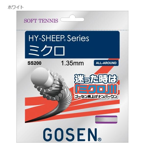 20張入 ゴーセン GOSEN メンズ レディース ソフトテニスガット ミクロ テニス HY-SHEEP series SS200