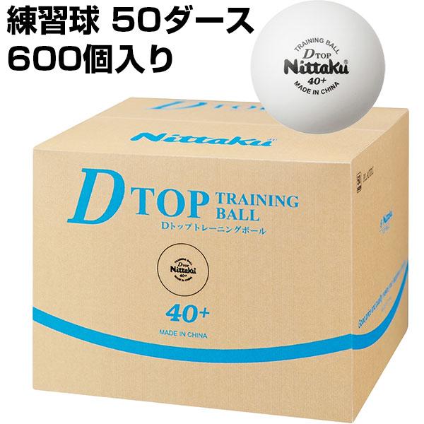 ニッタク Nittaku メンズ レディース ジュニア Dトップトレ球 D-TOP TRAINING BALL 卓球ボール ピンポン球 硬式40ミリ 練習球 50ダース 600個入 NB-1521