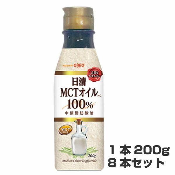 8本セット 日清オイリオ NISSHIN メンズ レディース 日清MCTオイルHC 200g 中鎖脂肪酸油 食用油 体力づくり ダイエット 健康食品 燃焼 NO-019777