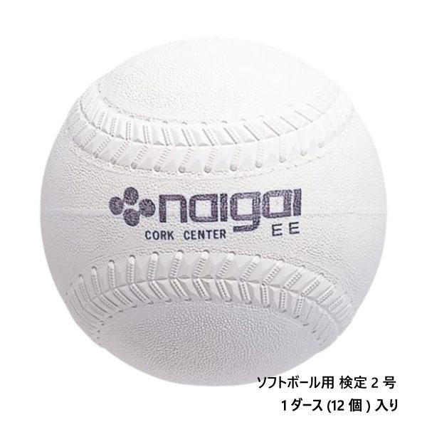 ソフトボール用 1ダース(12個)入り ミズノ Mizuno メンズ レディース ナイガイ ゴム ソフトボール 検定2号 ソフトボール 2OS542