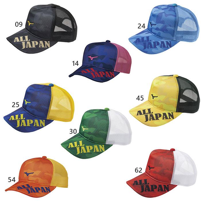 帽子 62JW0Z43 メンズ レディース 2020年限定 オールジャパン キャップ ALL JAPAN 帽子 テニス ソフトテニス 日除け 熱中症対策 スポーツ 運動 ミズノ Mizuno 62JW0Z43