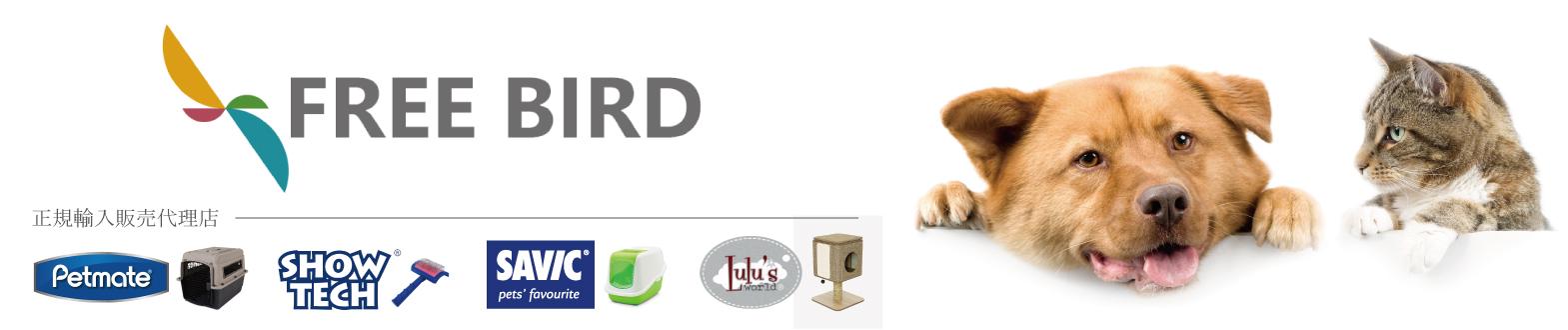FREE BIRD:世界中の優れたユニークな商品をお手頃価格でお届けするネット通販ショップ