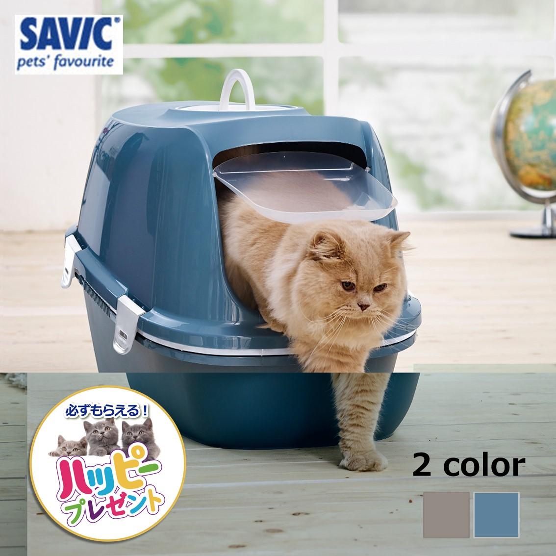 送料無料 猫用品 猫トイレ トレー SAVIC 猫トイレ ネコトイレ メガトレー 大型 フルカバー ドーム型 SAVIC サヴィッチ (SAVIC レイナ シフト ドルフィンブルー)