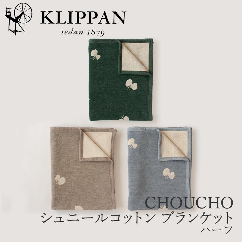 CHOUCHO シュニールコットン ブランケット ハーフ 90×140cm (クリッパン×ミナ・ペルホネン)