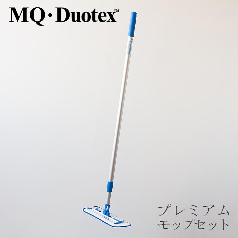 プレミアムモップセット 30cm ブルー (MQ デュオテックス)