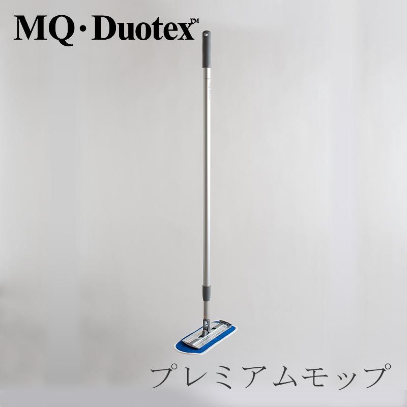 モップ フロアモップ 本店 フロアワイプ フロアワイパー クリーナー 2020 掃除 そうじ プレミアムモップセット MQ グレー デュオテックス MQデュオテックス 30cm