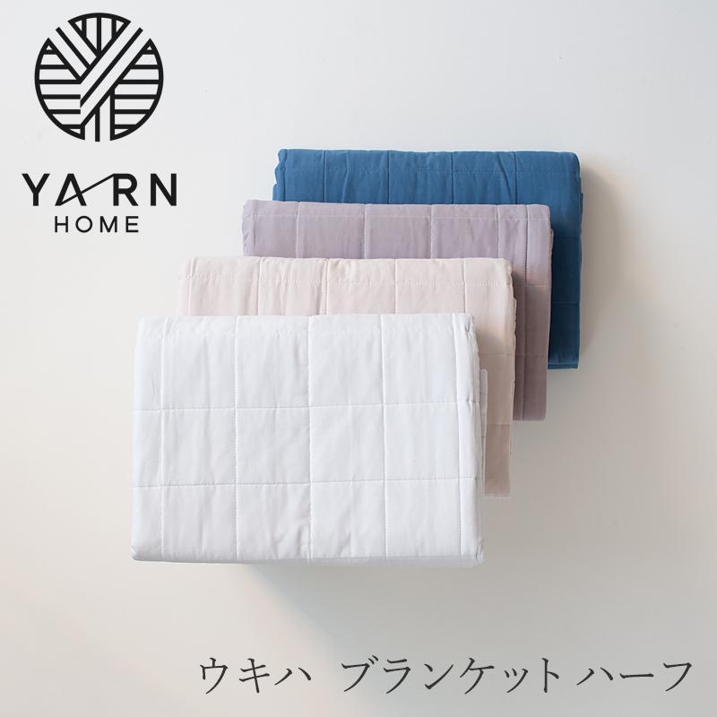 ウキハ ブランケット ハーフ(ヤーン ホーム/YARN HOME)