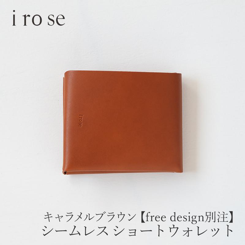 シームレス ショートウォレット【free design別注/キャラメルブラウン】(イロセ)