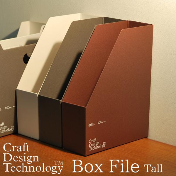 ステーショナリー>クラフトデザインテクノロジー/Craft Design Technology>クラフトデザインテクノロジー ボックスファイル
