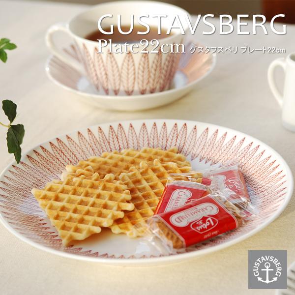 【送料無料】 GUSTAVSBERG(グスタフスベリ) Plate(プレート) 22cm